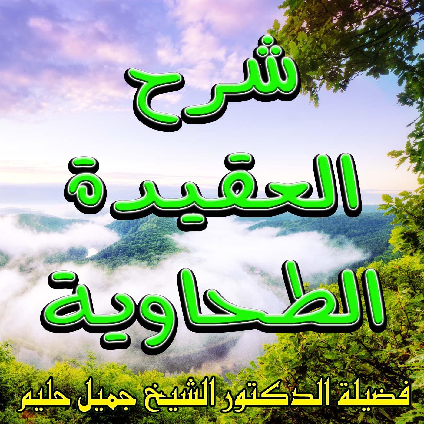 Ramadan 1434 Aqida Tahawiyya