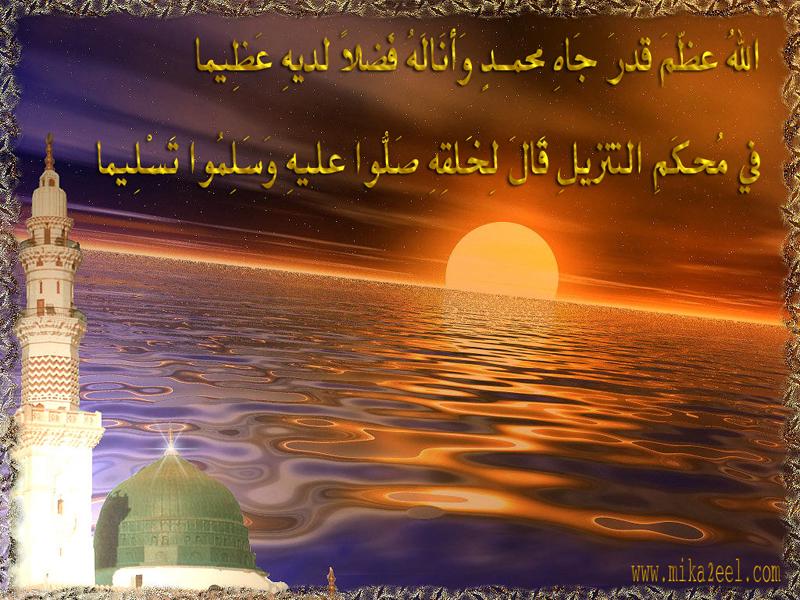 Al-Mawlid13.jpg