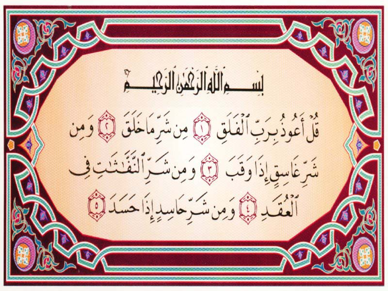 ابدأ يومك بذكر آية قرآنية ثم الصلاة على الحبيب المصطفى محمد  صلى الله عليه وسلم  -2- - صفحة 14 Aqwal-0016