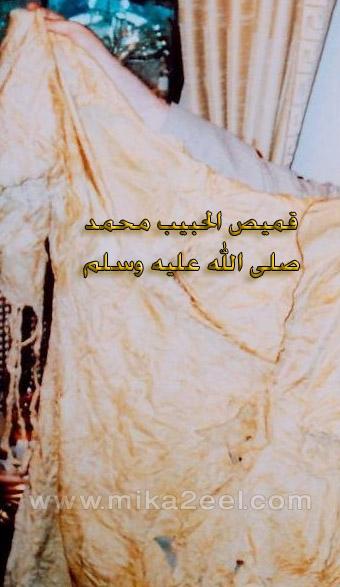 بعض اغراض الرسول الكريم محمد صلى الله عليه وسلم Qamis-0.jpg