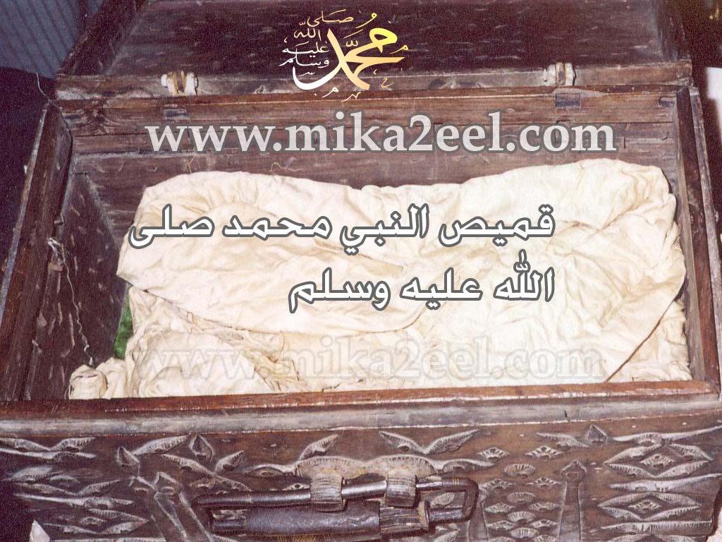 قميص الرسول,ملابس نبينا محمد صلى الله عليه وسلم